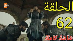 مسلسل قيامة عثمان الحلقة 62 كاملة مترجمة للعربية بجودة عالية HD
