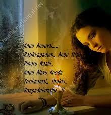 love tamil sad kavithai image