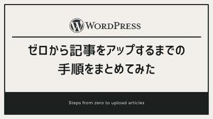 絵文字無効化で表示速度をアップさせようおいでよブログはじめてさん