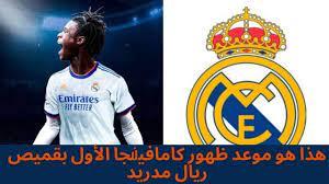 هذا هو موعد ظهور كامافينجا الأول بقميص ريال مدريد - YouTube