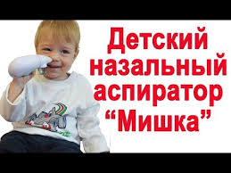 Детский назальный <b>аспиратор</b> Мишка <b>Coclean Bear</b> - YouTube