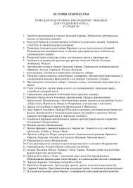 Темы курсовых работ по всеобщей истории архитектуры для Темы для подготовки к экзамену по курсу Всеобщей истории