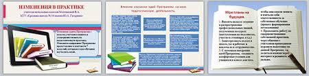 Отчёт по практике учителя начальных классов Отчет по преддипломной практике учитель начальных классов Ознакомление с тематическим планированием учителей начальных классов