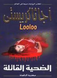Image result for كل كتب أجاثا كريستي