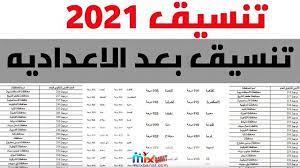 تنسيق الثانوية العامة محافظة الإسكندرية 2021-2022 بعد الإعدادية