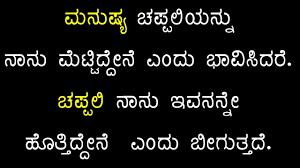 Top10 Kannada Quotes Kannada Inspiration Quotes Kannada Whatsapp Status Video New Status Video By Anand Jeeva