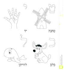 Aleph Bet Coloring Pages Also Bet Coloring Pages Bet Coloring Pages