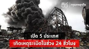 เปิด 5 ประเทศ เกิดเหตุระเบิดใหญ่ในช่วง 24 ชั่วโมง