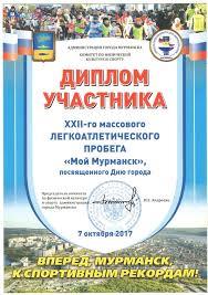 Детский сад № официальный сайт Мурманска № 34 приняли участие в ежегодном городском спортивном мероприятии Каждый участник получил диплом ХХii го массового легкоатлетического пробега