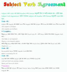 Subject Verb Agreement Chart 23 Rules In Subject Verb Agreement Essay Autumn Essays Free