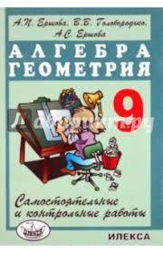 Книга Алгебра и геометрия класс Самостоятельные и  9 класс Самостоятельные и контрольные работы