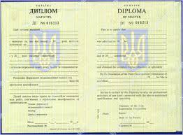 Купить международный диплом в Киеве Украине Заказать  Диплом магистра для иностранных граждан образца 2000 2011 года