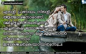 Wallpaper Of Love Poems Malayalam New Love Quotes In Malayalam