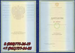 ИОДО НГПУ ru Купить диплом университета
