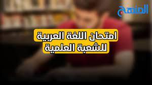 اجابات امتحان اللغة العربية للشعبة العلمية للصف الثالث الثانوي 2021