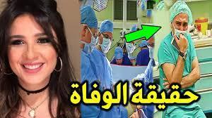 وفاة ياسمين عبدالعزيز قبل قليل .. وشقيقها يكشف مرضها
