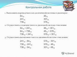 Презентация на тему © Кошля Л Н учитель информатики Системы  34 Контрольная