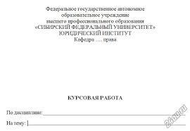 Курсовая работа по Криминалистике ЮИ СФУ купить в Красноярске  Курсовая работа по Криминалистике Рефераты
