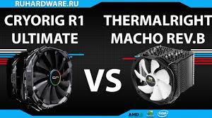 Cryorig R1 VS <b>Thermalright Macho</b>.Битва двух <b>кулеров</b>! - YouTube