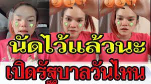 เลขแม่น้ำหนึ่ง นัดแล้วนะ เปิดรัฐบาลไทยให้วันไหน 16 เมษายน 2564 - news 17  times
