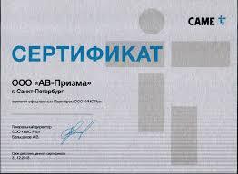 Антенна <b>CAME DD</b>-<b>1TA433</b> в Санкт-Петербурге. Новый дизайн!