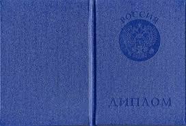 Корочка для диплома о высшем образовании купить в Москве Где  Обложка диплома о высшем образовании до 2014 фото