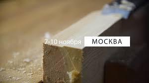 Новости фестиваля Фестиваль Столярного Дела Москва 14 й Слёт мастеровых