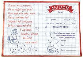 Дипломы для выпускников начальной школы ru Диплом Выпускник начальной школы красный кошка