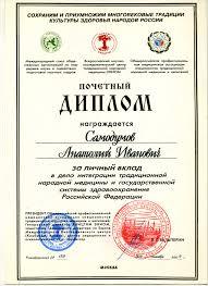 Диплом за личный вклад в дело интеграции народной медицины и  Диплом за личный вклад в дело интеграции народной медицины и государственной системы здравоохранения Российской Федерации