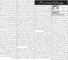 irfan siddiqui urdu column about atomic attack on current irfan siddiqui urdu column about atomic attack on