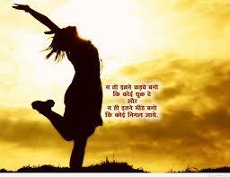 Motivational Wallpapers Quotes Hindi Wallpapersimagesorg