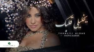 Najwa Karam - Ykhalili Albak Clip / نجوى كرم - كليب يخليلي قلبك - YouTube