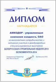 Дипломы Амкодор БЕЛКОМУНТЕХ 2014