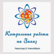 Скидки на курсовые работы в Новосибирске Скидки на контрольные  Заказать контрольную работу