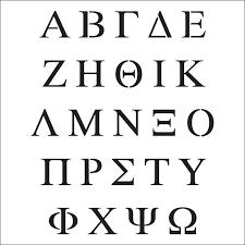 2a45b35d5bb0a db127f79cabe9 greek alphabet the greeks