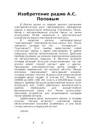 Изобретение радио Поповым реферат по радиоэлектронике скачать  Это только предварительный просмотр