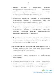 учебник как средство повышения качества обучения иностранному  Электронный учебник как средство повышения качества обучения иностранному языку в техническом университете