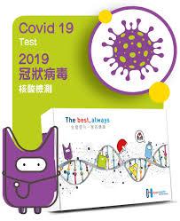 covid 19 nucleic acid test overseas