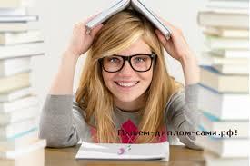 ДИПЛОМНАЯ Как написать диплом