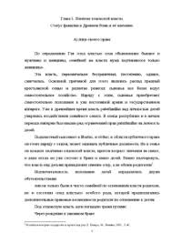 Правоотношения родителей и детей Отцовская власть в Древнем Риме  Курсовая Правоотношения родителей и детей Отцовская власть в Древнем Риме 4