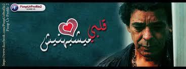 كلمات اغنية قلبي ما يشبهنيش - الكينج،محمد منير