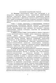 Горшунова Елизавета Юрьевна ЭТНИЧЕСКИЕ СТЕРЕОТИПЫ АНГЛОГОВОРЯЩЕГО  ОСНОВНОЕ СОДЕРЖАНИЕ РАБОТЫ Во Введении обосновывается выбор темы диссертации и ее актуальность характеризуется