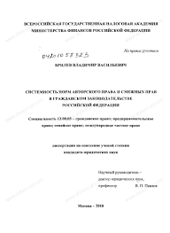 Диссертация на тему Системность норм авторского права и смежных  Диссертация и автореферат на тему Системность норм авторского права и смежных прав в гражданском законодательстве