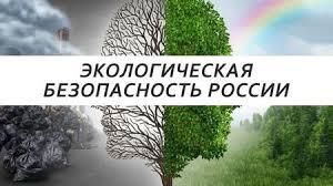 Презентация на тему Экологическая безопасность как составляющая  §9 ЭКОЛОГИЧЕСКАЯ БЕЗОПАСНОСТЬ РОССИИ ЧТО ТАКОЕ ЭКОЛОГИЧЕСКАЯ БЕЗОПАСНОСТЬ
