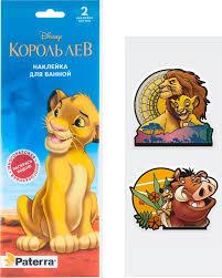 """<b>Наклейки для ванной</b> Paterra """"Disney Король Лев"""", 407-035, 2 шт ..."""