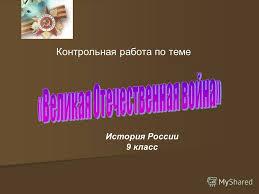Презентация на тему История России класс Контрольная работа по  1 История России 9 класс Контрольная работа по теме