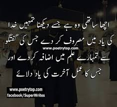 100 Epic Best Inspiring Married Life Islamic Quotes In Urdu Love