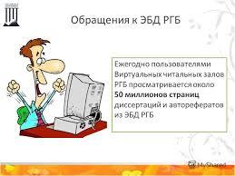 Презентация на тему Авдеева Нина Начальник управления  13 Обращения