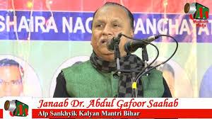 Dr. Abdul Gafoor Sb SPEECH, Bahadurganj Kishanganj Mushaira 2016, Mushaira  Media - YouTube
