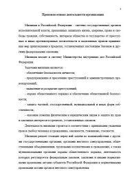 Отчет по практике в отделе полиции умвд россии Дипломная работа Отчет по преддипломной практике